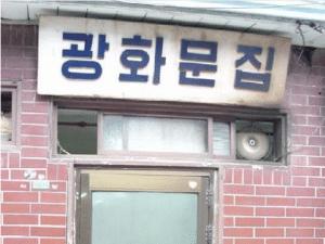 gwanghwamun jip